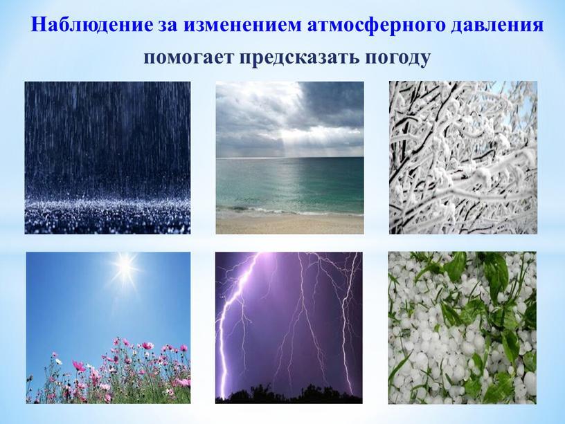 Наблюдение за изменением атмосферного давления помогает предсказать погоду