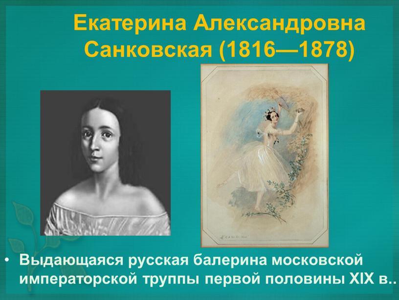 Екатерина Александровна Санковская (1816—1878)
