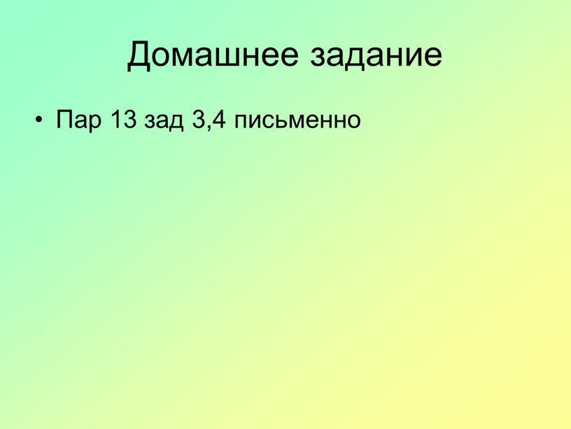Домашнее задание Пар 13 зад 3,4 письменно
