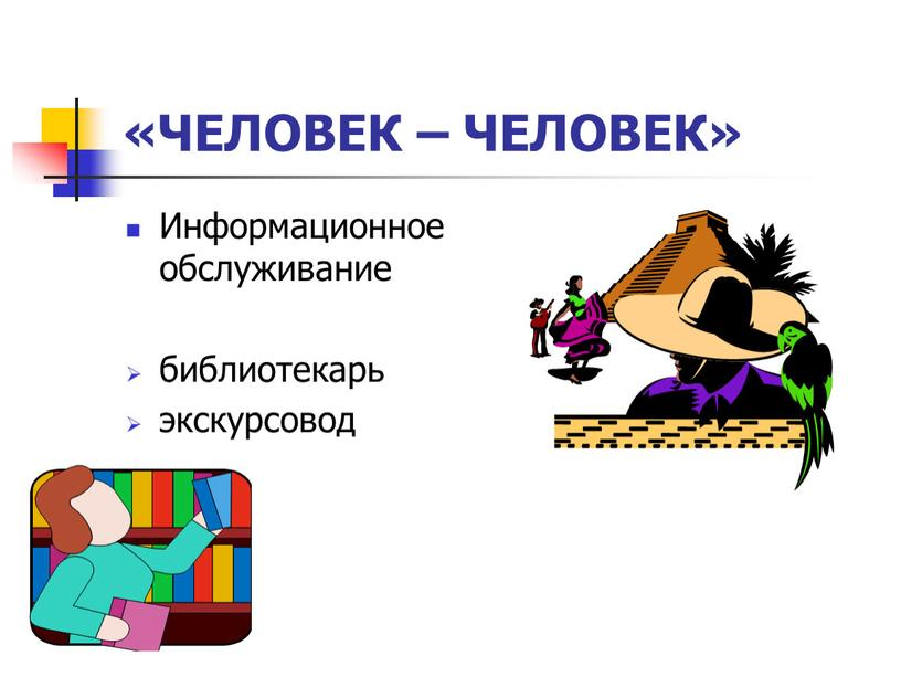 ЧЕЛОВЕК – ЧЕЛОВЕК» Информационное обслуживание библиотекарь экскурсовод