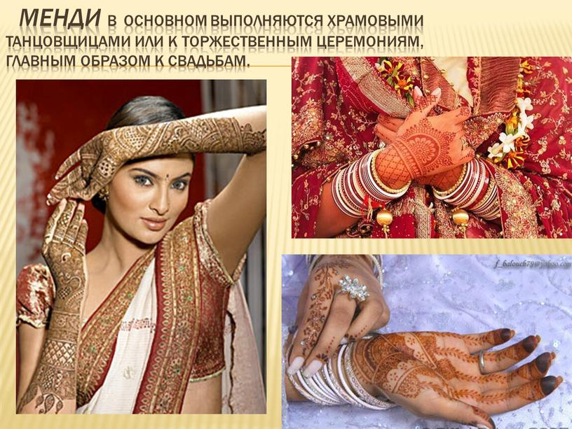 ЕНДИ В основном выполняются храмовыми танцовщицами или к торжественным церемониям, главным образом к свадьбам