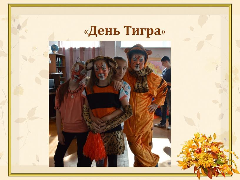 «День Тигра»
