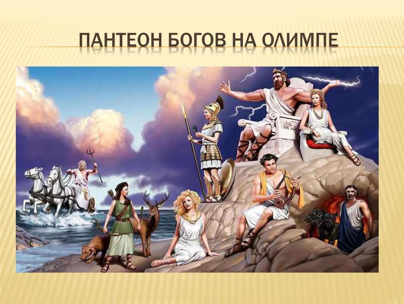 Пантеон богов на Олимпе