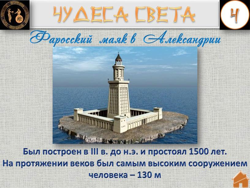 Был построен в III в. до н.э. и простоял 1500 лет