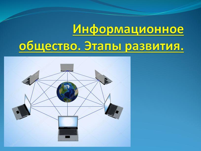 Информационное общество. Этапы развития