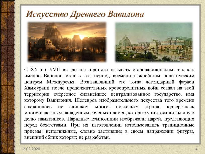 Искусство Древнего Вавилона С ХХ по