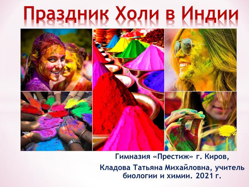 Гимназия «Престиж» г. Киров, Кладова