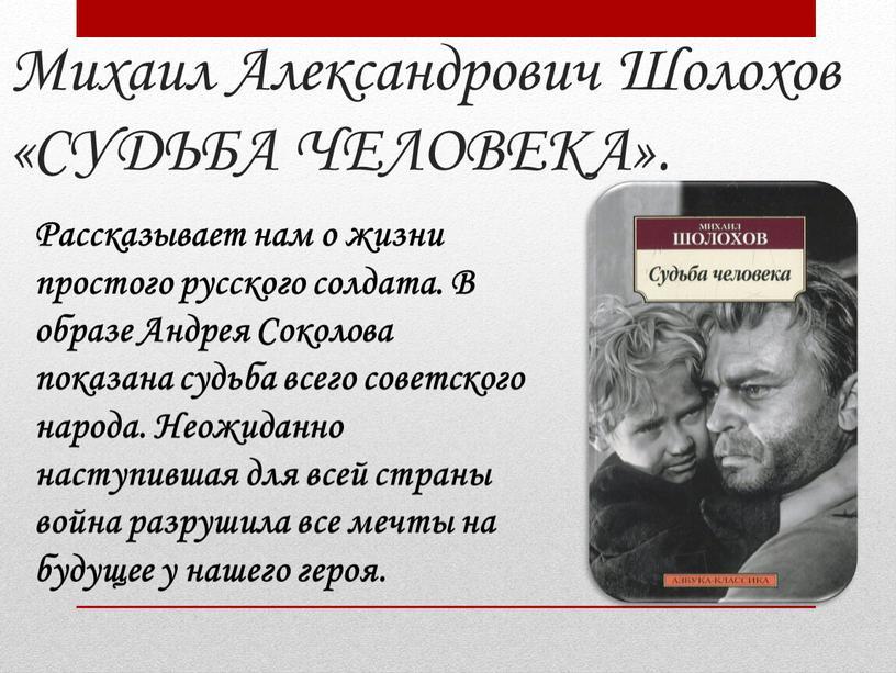 Михаил Александрович Шолохов «СУДЬБА