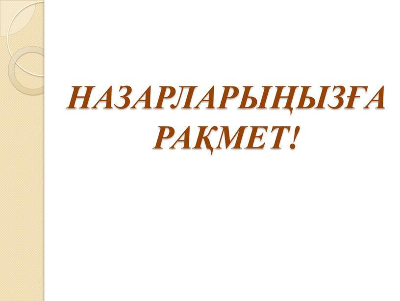 НАЗАРЛАРЫҢЫЗҒА РАҚМЕТ!