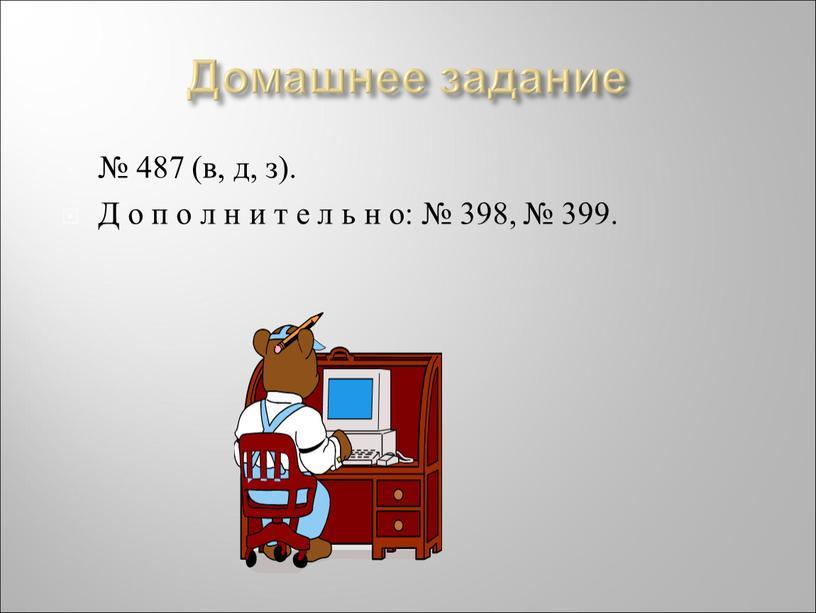 Домашнее задание № 487 (в, д, з)