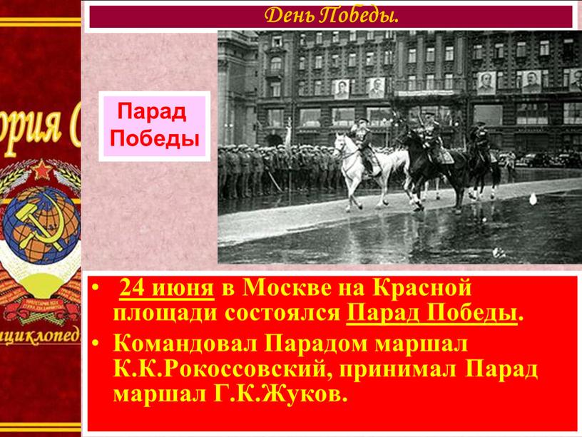 Москве на Красной площади состоялся