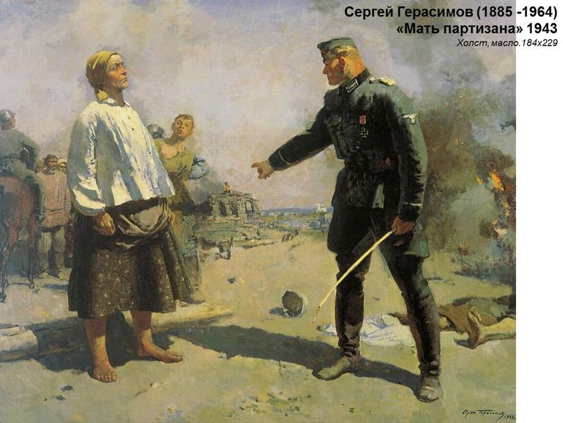 Сергей Герасимов (1885 -1964) «Мать партизана» 1943