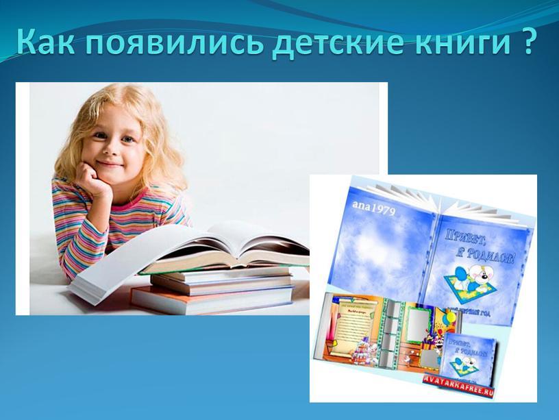 Как появились детские книги ?