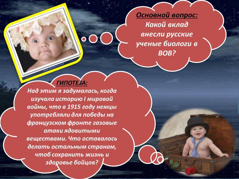 Основной вопрос: Какой вклад внесли русские ученые биологи в