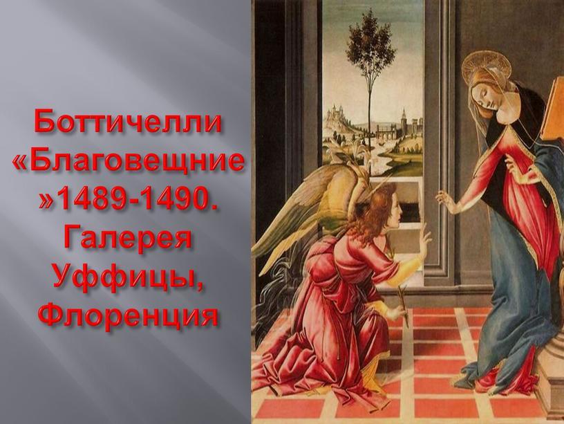 Боттичелли «Благовещние»1489-1490