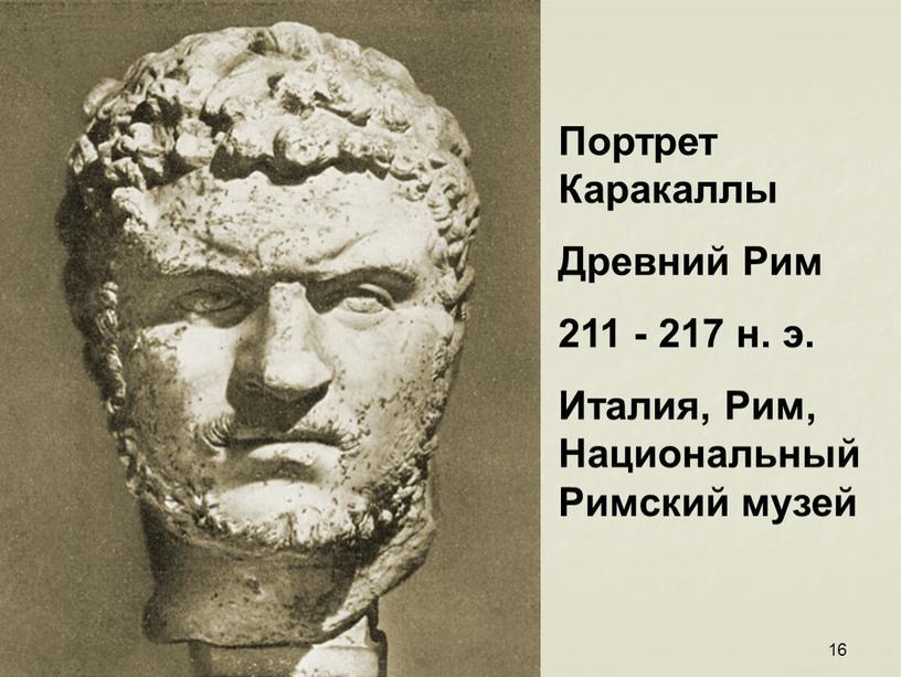 Портрет Каракаллы Древний Рим 211 - 217 н