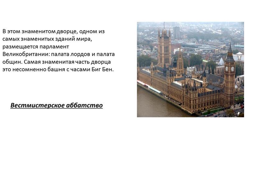 Вестмистерское аббатство В этом знаменитом дворце, одном из самых знаменитых зданий мира, размещается парламент