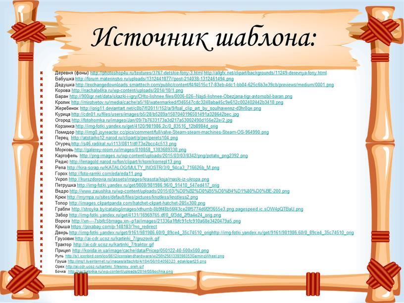 Источник шаблона: Деревня (фоны) http://photoshop4u