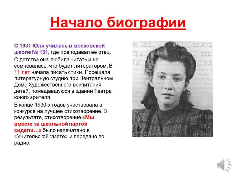 Начало биографии С 1931 Юля училась в московской школе № 131, где преподавал её отец