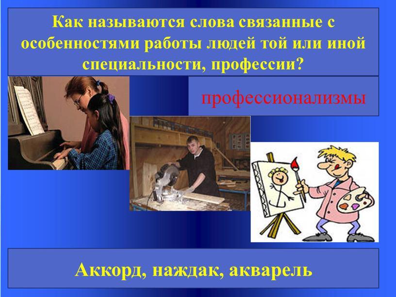 Как называются слова связанные с особенностями работы людей той или иной специальности, профессии? профессионализмы