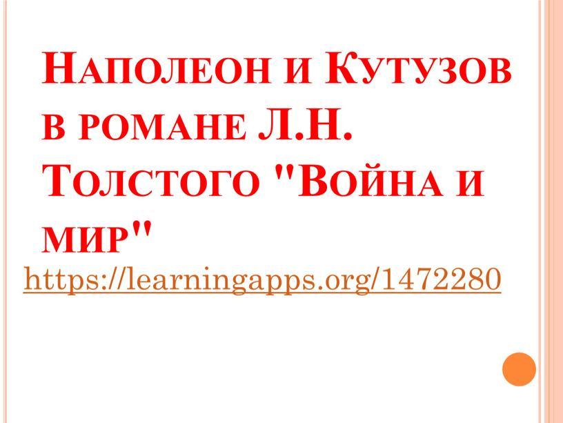 Наполеон и Кутузов в романе Л.Н