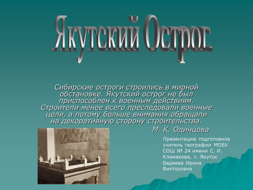 Сибирские остроги строились в мирной обстановке