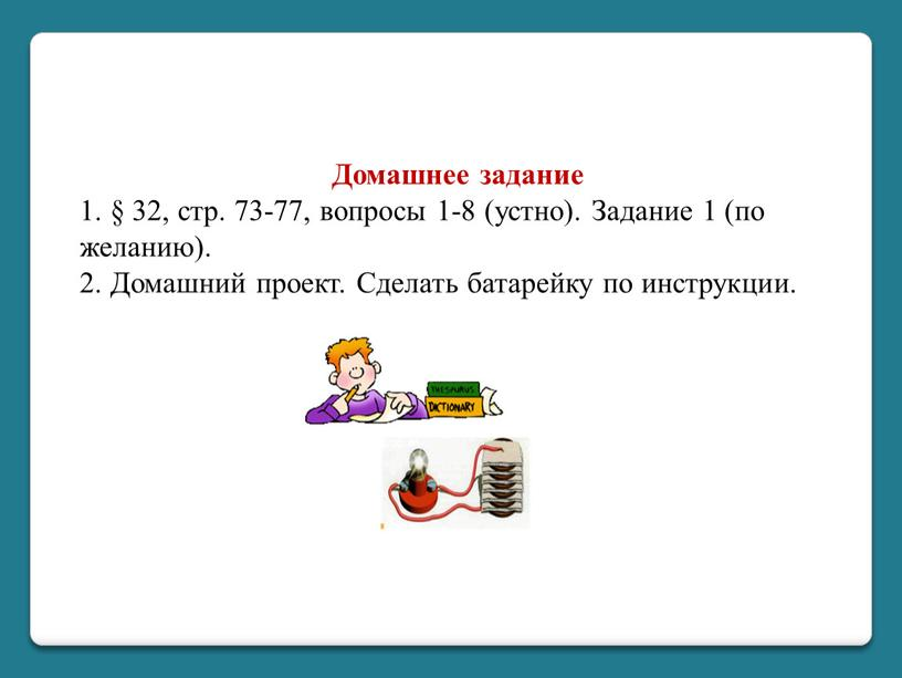 Домашнее задание § 32, стр. 73-77, вопросы 1-8 (устно)