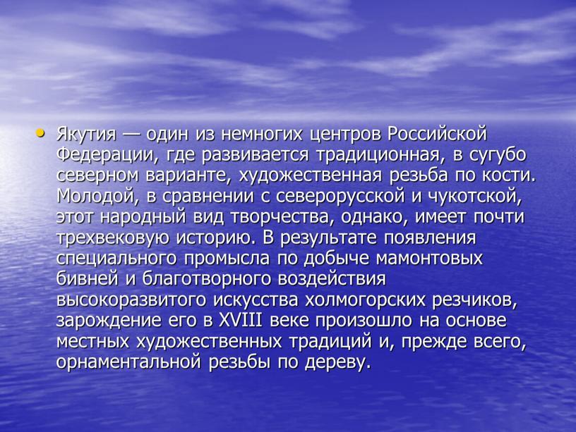 Якутия — один из немногих центров