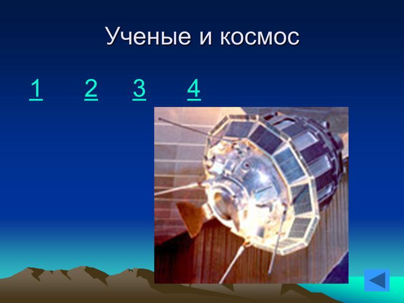 Ученые и космос 1 2 3 4
