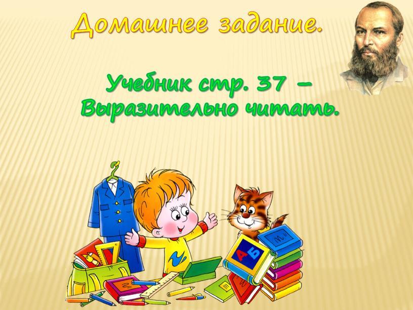 Домашнее задание. Учебник стр. 37 –