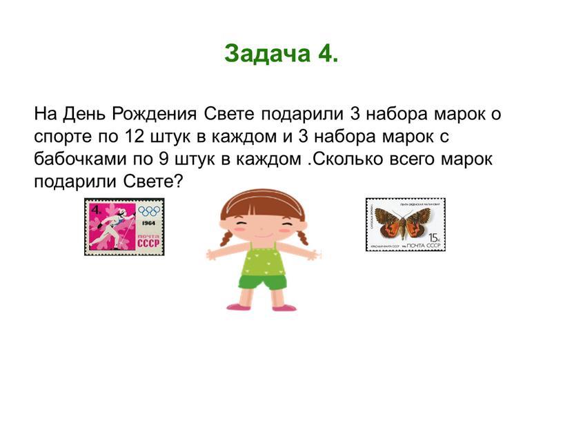 Задача 4. На День Рождения Свете подарили 3 набора марок о спорте по 12 штук в каждом и 3 набора марок с бабочками по 9…