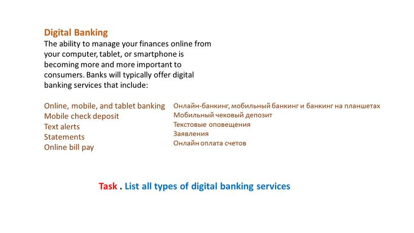 Digital Banking The ability to manage your finances online from your computer, tablet, or smartphone is becoming more and more important to consumers