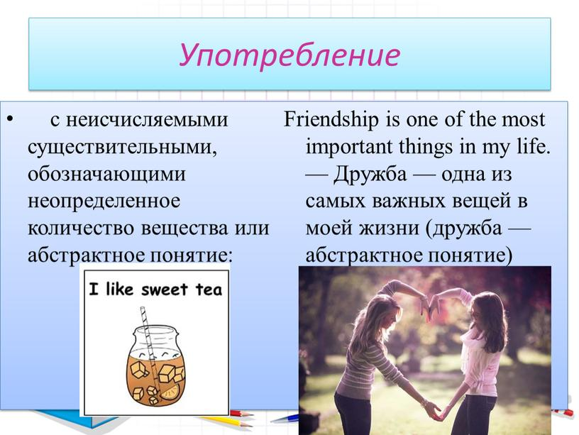 Friendship is one of the most important things in my life