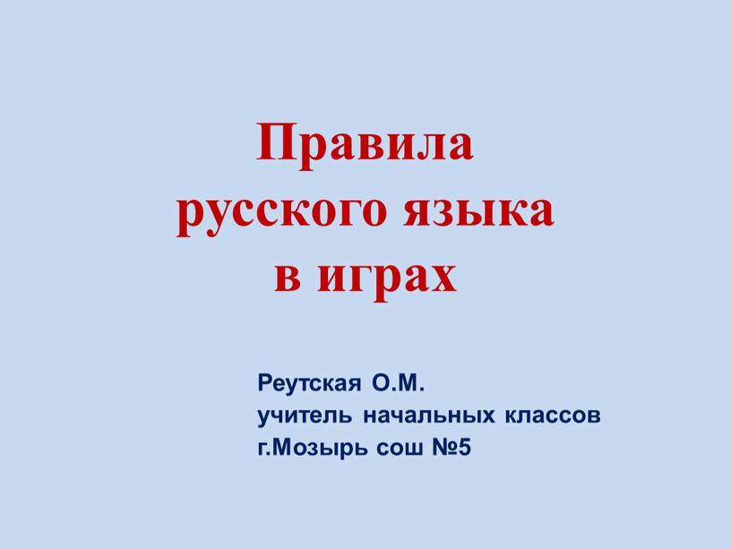 Правила русского языка в играх