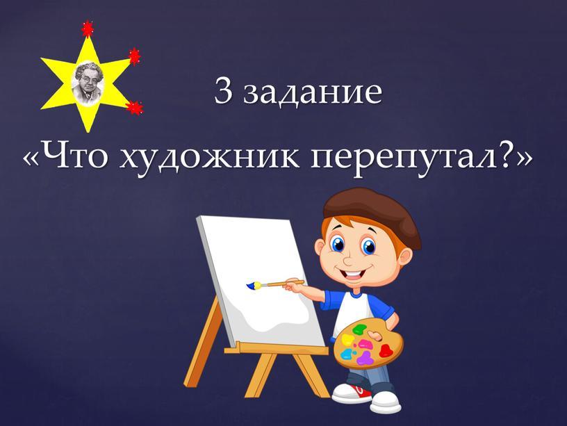 3 задание «Что художник перепутал?»