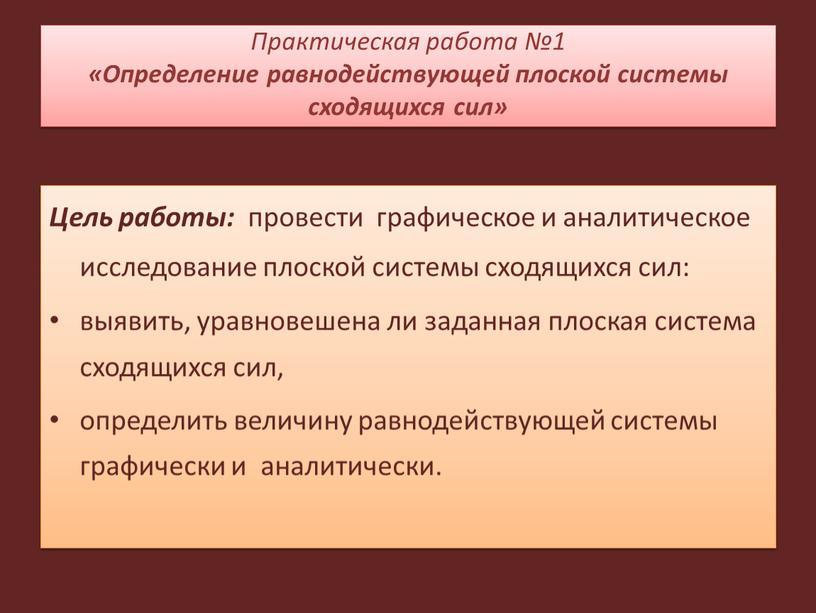 Практическая работа №1 «Определение равнодействующей плоской системы сходящихся сил»