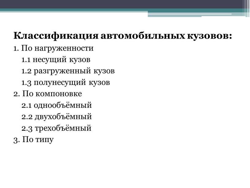 Классификация автомобильных кузовов: 1