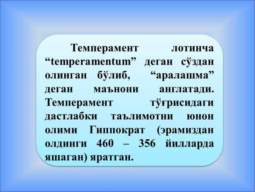 """Темперамент лотинча """"temperamentum"""" деган сўздан олинган бўлиб, """"аралашма"""" деган маънони англатади"""