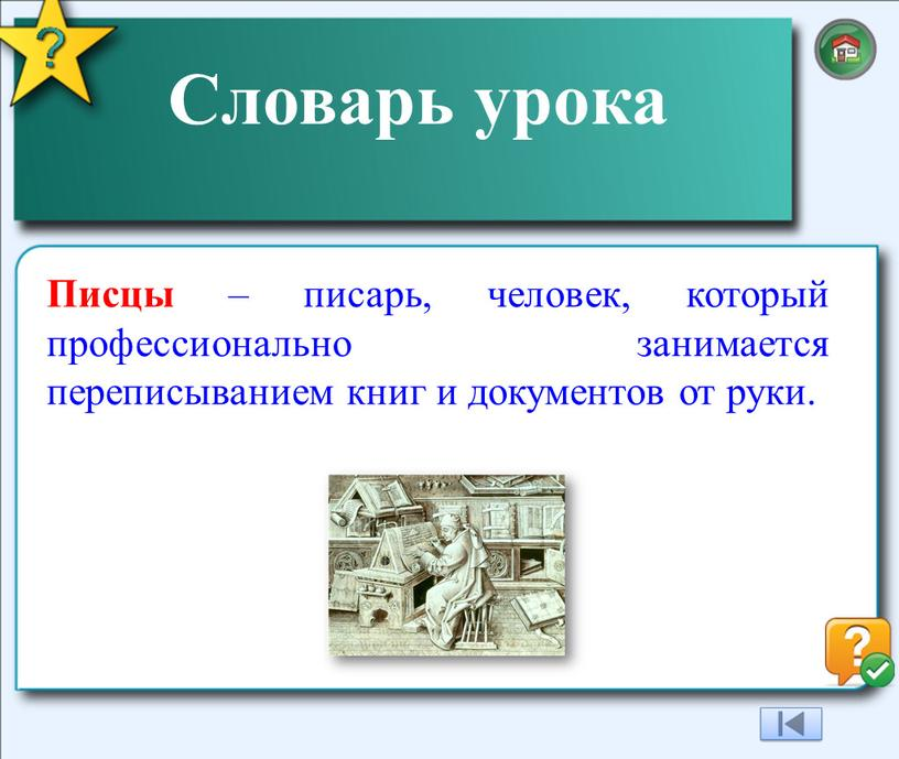 Словарь урока Писцы – писарь, человек, который профессионально занимается переписыванием книг и документов от руки