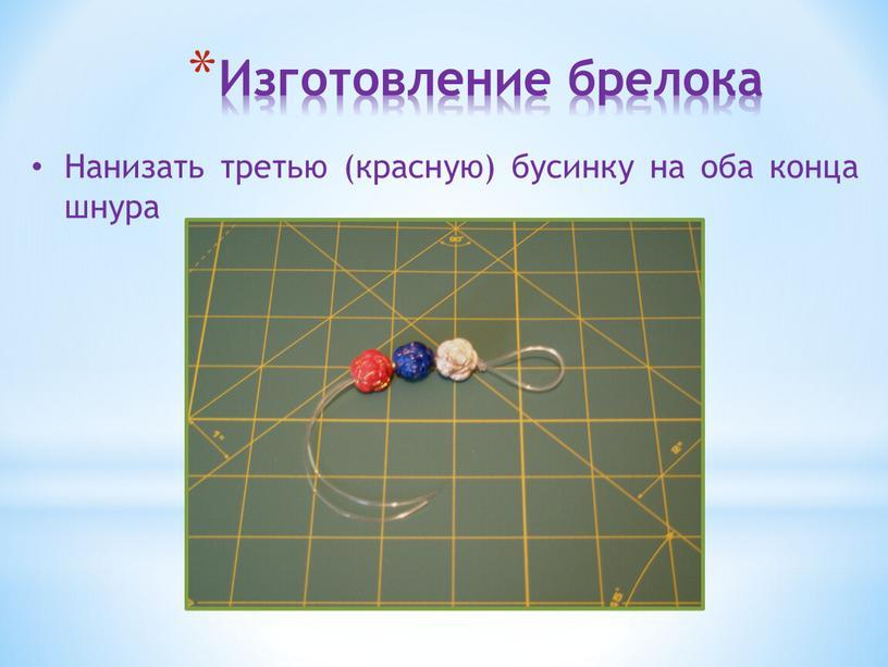 Изготовление брелока Нанизать третью (красную) бусинку на оба конца шнура