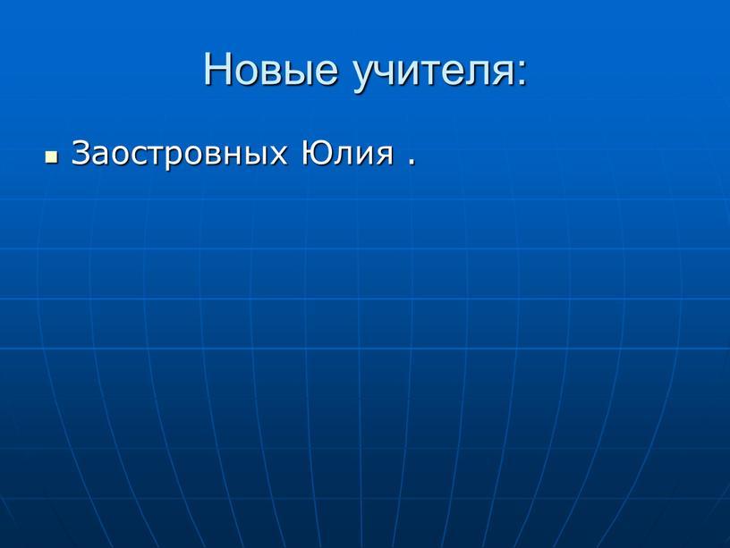 Новые учителя: Заостровных Юлия