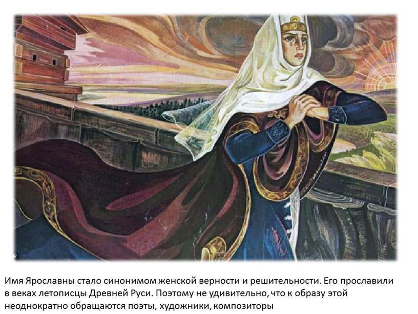 Имя Ярославны стало синонимом женской верности и решительности