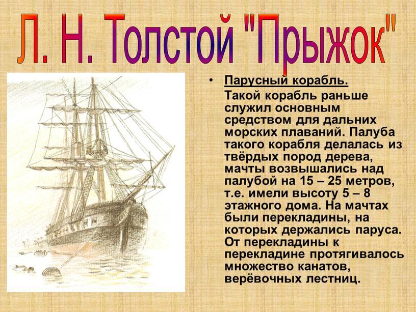 Парусный корабль. Такой корабль раньше служил основным средством для дальних морских плаваний