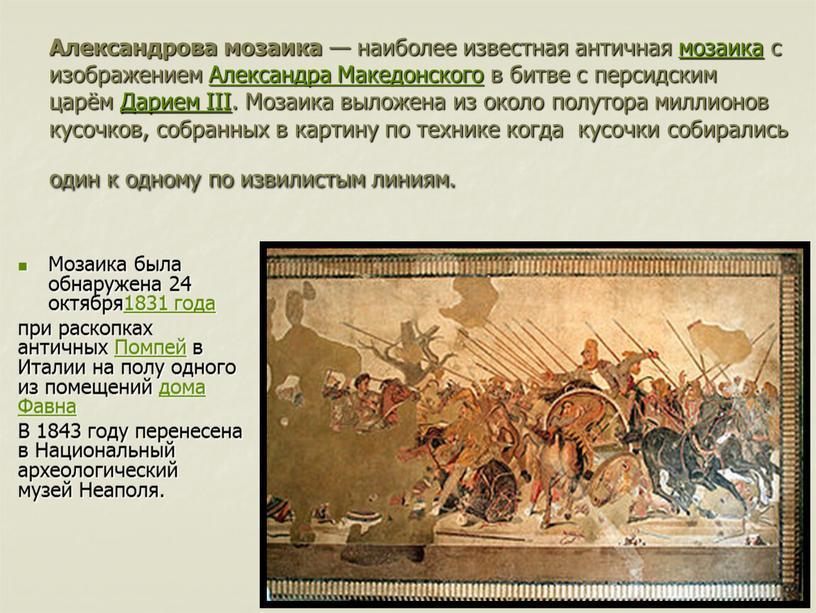 Александрова мозаика — наиболее известная античная мозаика с изображением