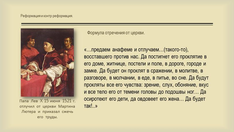 Папа Лев X 15 июня 1521 г. отлучил от церкви