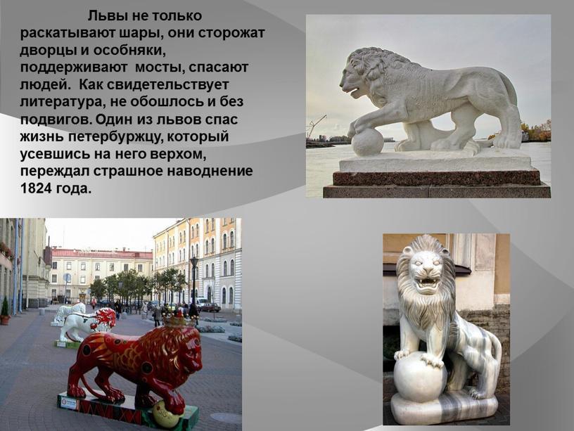 Львы не только раскатывают шары, они сторожат дворцы и особняки, поддерживают мосты, спасают людей
