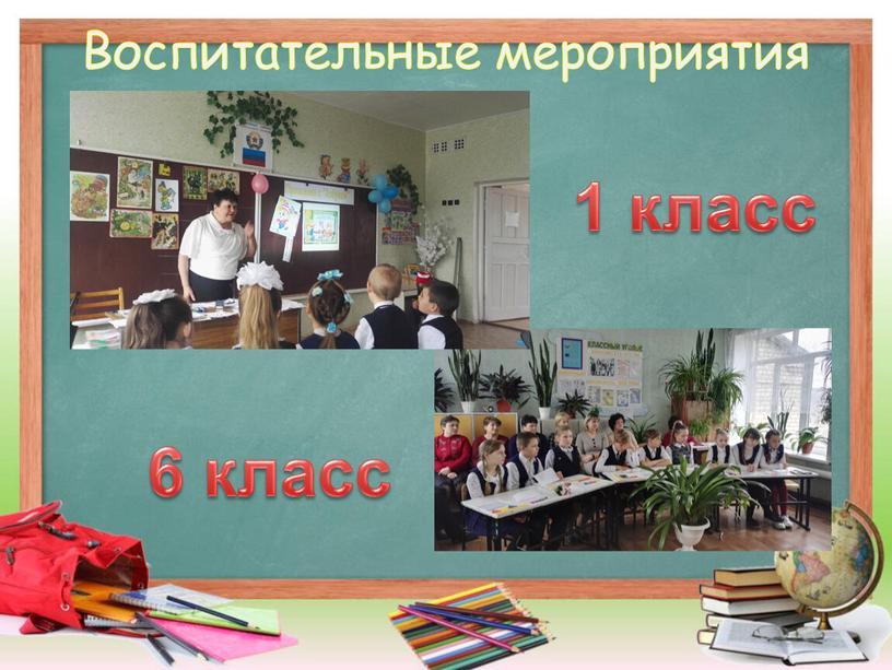 Воспитательные мероприятия 1 класс 6 класс