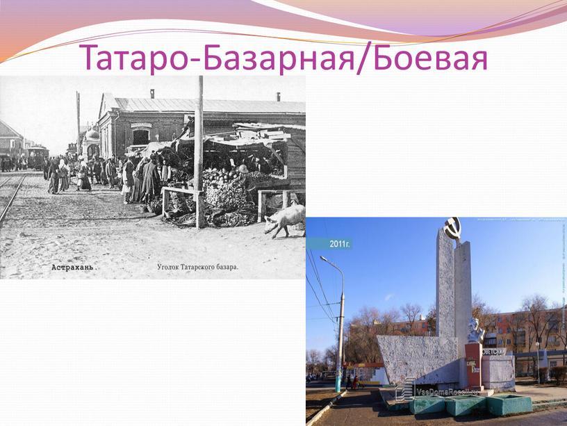 Татаро-Базарная/Боевая