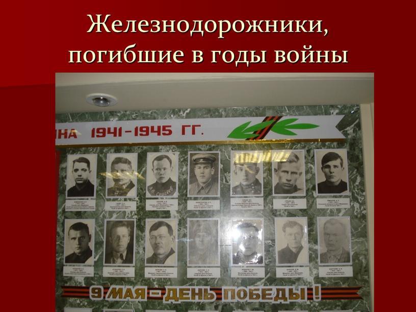Железнодорожники, погибшие в годы войны