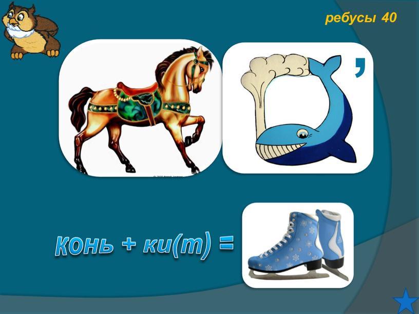 ребусы 40 , конь + ки(т) =